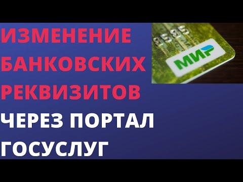 Изменение банковских реквизитов через портал госуслуг