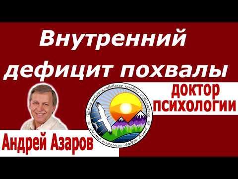 Хочу всё успеть Живу в быстром темпе Причины заболеваний Психосоматика Андрей Азаров