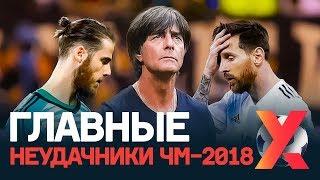 Германия, Испания и еще три лузера чемпионата мира