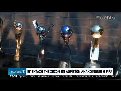 Επέκταση της σεζόν επ' αόριστον ανακοινώνει η FIFA | 06/04/2020 | ΕΡΤ