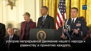 Обама вручил президентские Медали Свободы