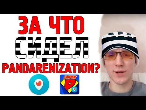 За что СИДЕЛ pandarenization?