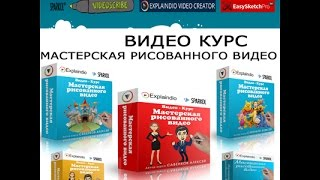 Запись мастер класса по программе explaindio vc 2a