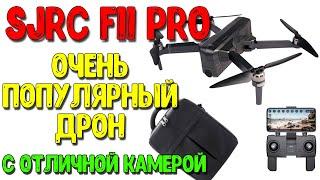 SJRC F11 Pro - недорогой популярный дрон с отличной камерой.