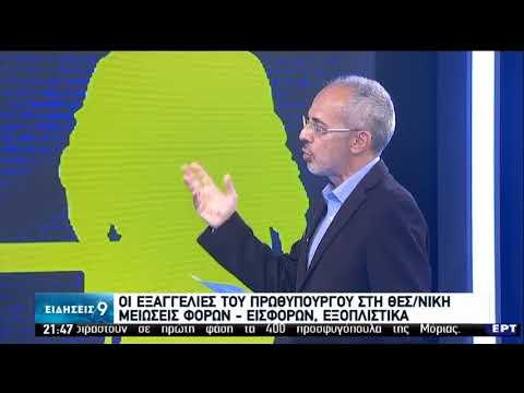 Οι εξαγγελίες του Πρωθυπουργού στη Θεσσαλονίκη |Μείωση φόρων – εισφορών , Εξοπλιστικά|11/09/2020|ΕΡΤ