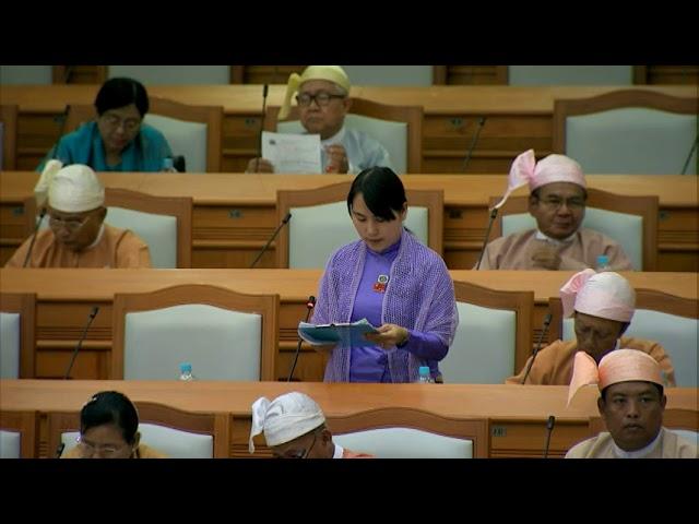 ဒုတိယအကြိမ် ပြည်ထောင်စုလွှတ်တော် ပဉ္စမပုံမှန်အစည်းအဝေး (၁၇) ရက်မြောက်နေ့ ဗီဒီယိုမှတ်တမ်း အပိုင်း(၁)