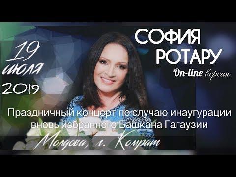 СОФИЯ РОТАРУ / КОМРАТ, МОЛДОВА (19 июля 2019 год)