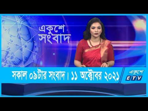 09 AM News || সকাল ০৯টার সংবাদ || 11 October 2021 || ETV News