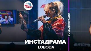 🅰️ LOBODA   Инстадрама (LIVE @ Авторадио)