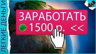КАК ЗАРАБОТАТЬ 1500 РУБЛЕЙ В ИНТЕРНЕТЕ НА ПАССИВЕ