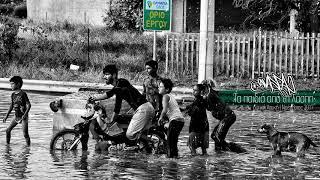 Javaspa - Τα παιδιά από τη λάσπη