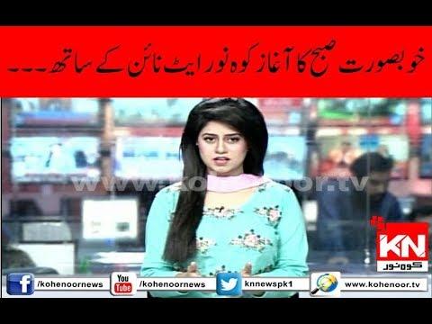 Kohenoor@9 07 September 2018 | Kohenoor News Pakistan