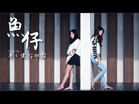 盧廣仲 - 魚仔(車小僕's Cover)ft. 安映菲 #058 這首歌讓你想起誰 車小僕xiiaopanda 翻唱