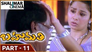 Bahumathi Movie || Part 11/13 || Venu Thottempudi, Sangeetha || Shalimarcinema