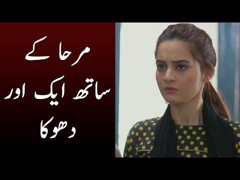 Ishq Tamasha - Episode 23 Full Story Review in Urdu | Aiman Khan | Junaid Khan | Hum Tv