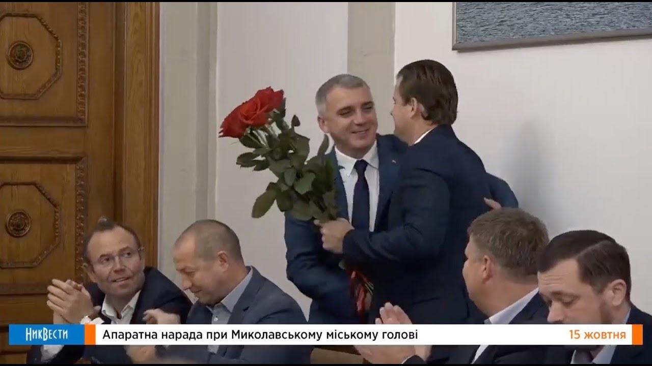 Аппааратное совещание в мэрии Николаева