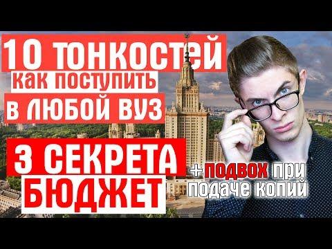 10 ТОНКОСТЕЙ поступления в ЛЮБОЙ ВУЗ / 99% узнать шансы на БЮДЖЕТ