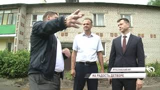 В поселке Ярославка благоустроили придомовую территорию по программе «Решаем вместе!»