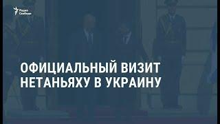 Официальный визит Нетаньяху в Украину / Новости