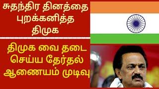 சுதந்திர தினத்தை புறக்கனித்த திமுக /DMK/STALIN/MODI/AMITSHAH/LATEST POLITICAL NEWS TAMIL
