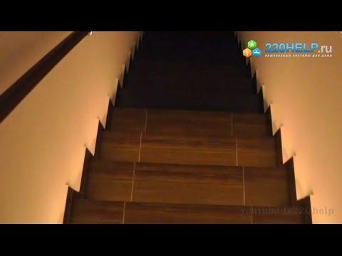 ► Управление светом ● подсветка лестниц StepLED ● ВИДЕО-ОБЗОР [220help]