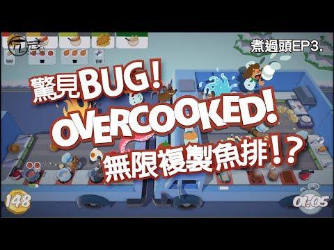 【冗元素】驚見BUG!無限複製魚排!?煮過頭EP3.Overcooked