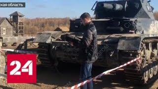 В Калужской области во время съемок фильма танк задавил каскадера - Россия 24