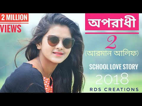 Download Oporadhi | অপরাধী | Arman Alif | Ankur Mahamud | Bangla New Song 2018 | Official Video | Love song | HD Mp4 3GP Video and MP3