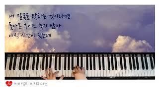 넌 언제나 Piano Cover