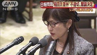 稲田答弁「不適切」と閣議決定日報リスト公表も18/04/13