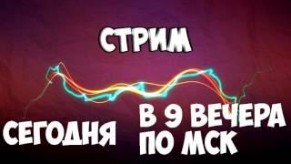 СТРИМ: ДОНАТИМ 20 К ГОЛДЫ, В 9 ВЕЧЕРА ПО МСК