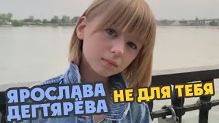 Ярослава Дегтярёва – Не для тебя (2019)