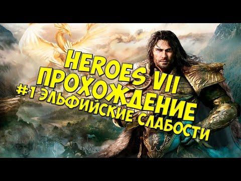 Коды для игры герои меча и магии 5 владыки севера