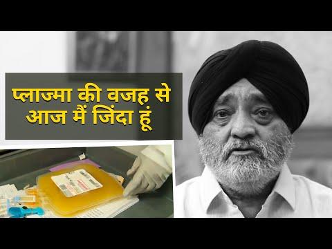 कैसे Arvind Kejriwal जी के Plasma Bank ने सरदार जी की जान बचाई?