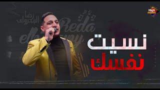 رضا البحراوي 2021 - نسيت نفسك - Nseet Nafsak - Reda Elbahrawy تحميل MP3