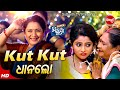 Kut Kut Dhana Lo - Masti Film Song |  Divya | Hanny Hanny Night Re | Babusan,Jhilik | Sidharth Music