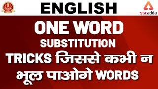 English | One Word Substitution Trick in English