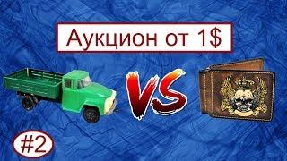 Выставляем Машинку против Кошелька на Интернет Аукцион Ebay от 1$.