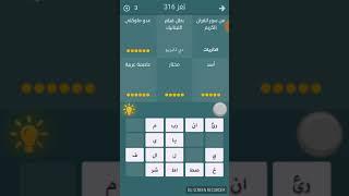 حل لعبة فطحل العرب المجموعة 1 اللغز 3 самые лучшие видео