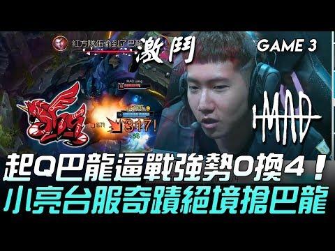 AHQ vs MAD 亮你好厲害!起Q巴龍逼戰強勢0換4 小亮台服奇蹟絕境搶巴龍!Game 3