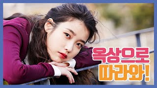 [IU TV] Come up to rooftop! 'eight'(Prod.&Feat. SUGA of BTS) M/V Behind