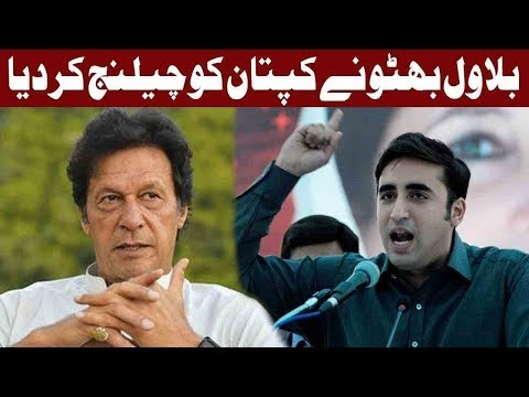 Bilawal Bhutto Zardari Challenged PM Imran Khan | 27 December 2018 | Express News