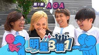 【明星3接1】第3集!接AGA放工|AGA竟受不住中途叫停!?