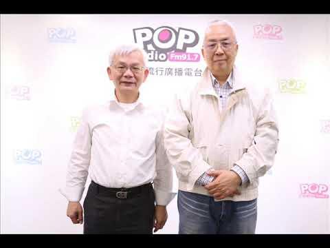 2019-05-02《POP撞新聞》黃清龍 專訪 政大國關中心研究員 湯紹成