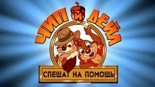 Чип и Дейл спешат на помощь - Серия 1, Кошки не в счёт   Мультфильмы Disney