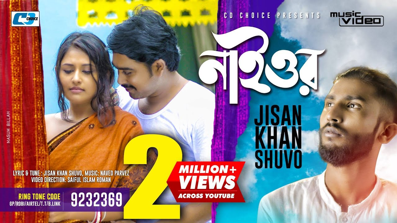 Naior (নাইওর) - Jisan Khan Shuvo Bangla Song Lyrics