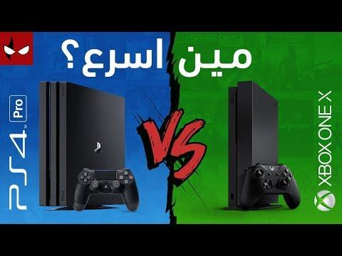 سباق السرعة مابين العملاقين PS4 Pro و XBOX ONE X