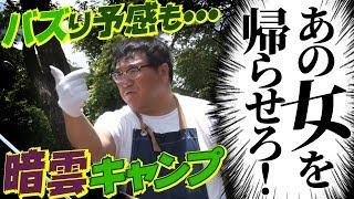 28暗雲テント設営でピリピリする竹山〜カンニング竹山に番組を!PART28