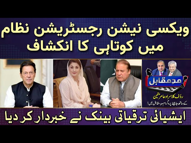 Disclosure of shortcomings in the vaccination registration system | Mad e Muqabil | Rauf Klasra