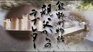 熊野町物語親父からのラブレター